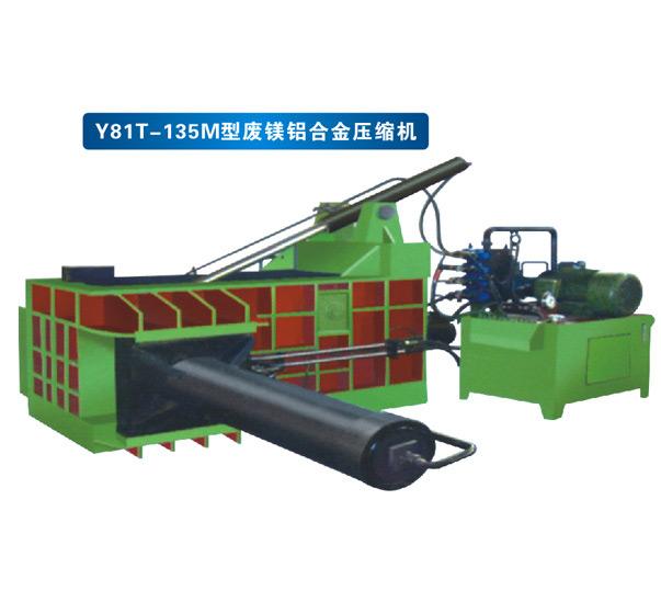 Y81T-135M型废镁铝合金压缩机